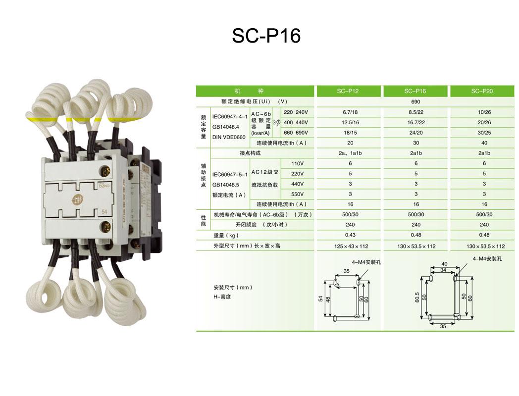 控制电器 Industrial Controllers .功能:适用于额定电压为AC690V以下,频率为50Hz/60Hz,供作低压并联电容器之接通和分断用之电磁接触器 .特点:接触器装有限流电阻,可抑制电容器投入时之突波电流,能有效降低突波电流对电容器之冲击提高电容器之使用寿命及可靠性