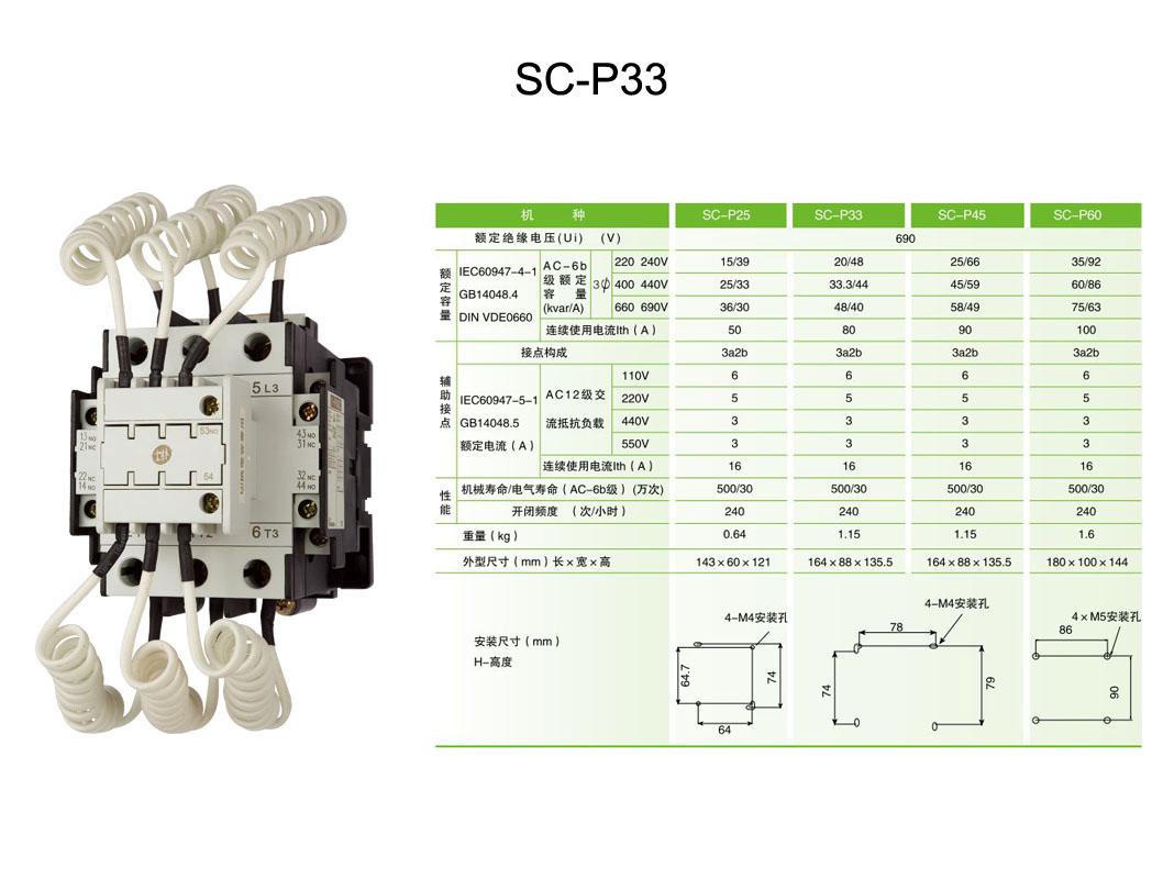 交流接触器 电动机起动器 热过载继电器 电容接触器
