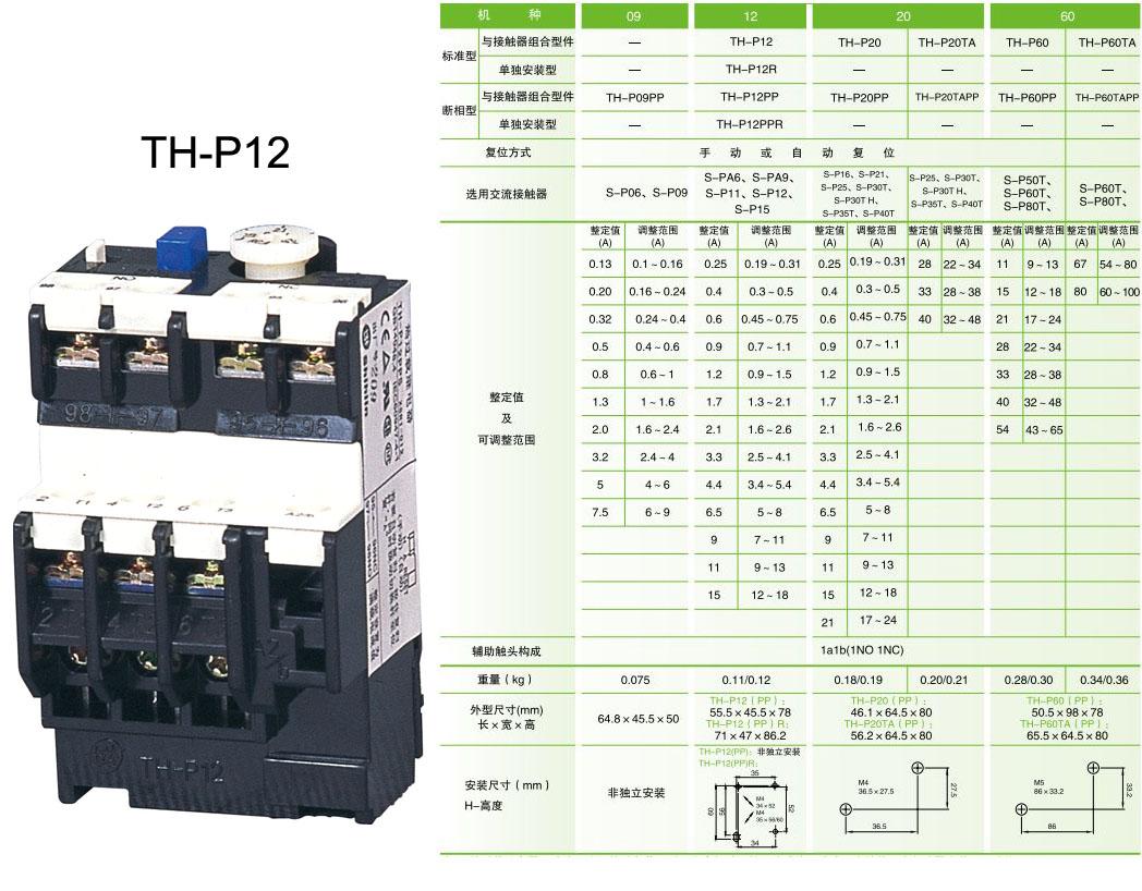 热过载继电器th-p系列特性